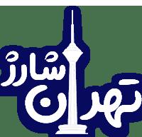 تهران شارژ