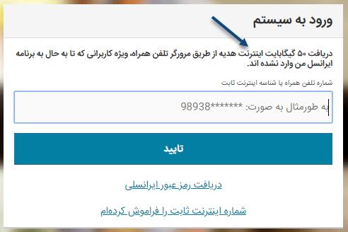 50 گیگ اینترنت رایگان با ورود ایرانسل من تحت وب