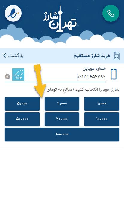 3.1- انتخاب میزان شارژ دلخواه