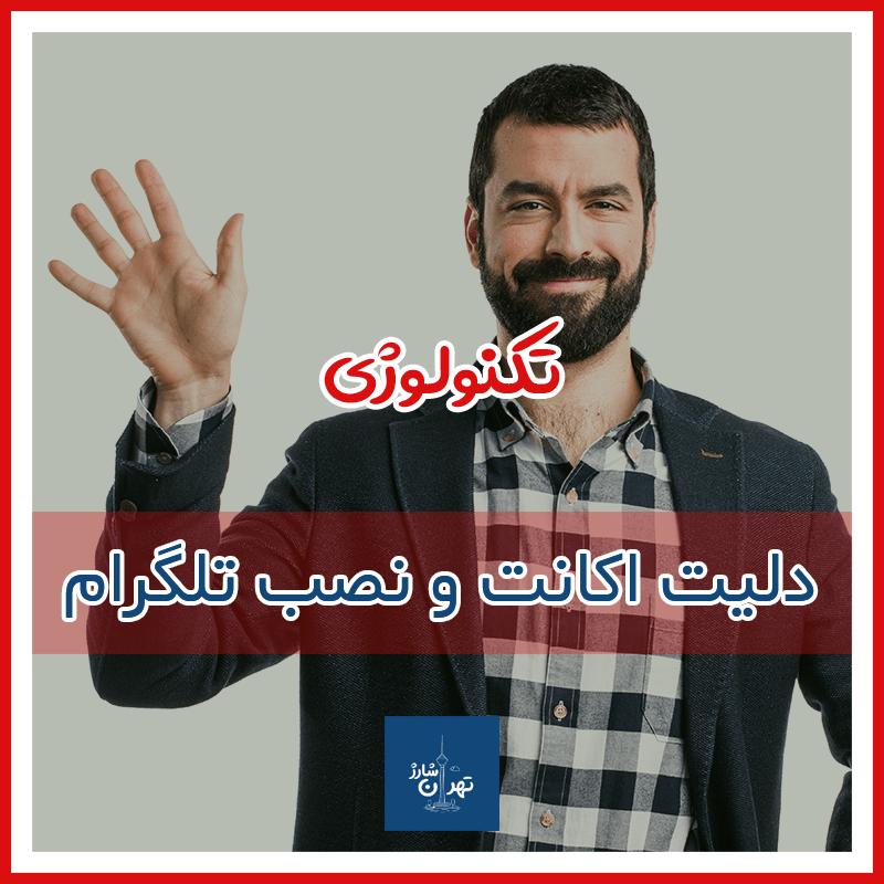 Photo of آموزش حذف یا دیلیت اکانت تلگرام بدون کد