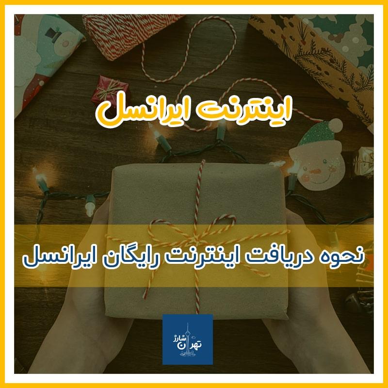 Photo of آموزش روش های دریافت اینترنت رایگان ایرانسل / 15 اردیبهشت 1400