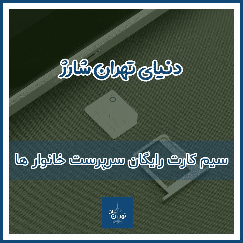 Photo of طرح سیم کارت رایگان سرپرست خانوار ها رایتل, ایرانسل, همراه اول / 13 اسفند 1399