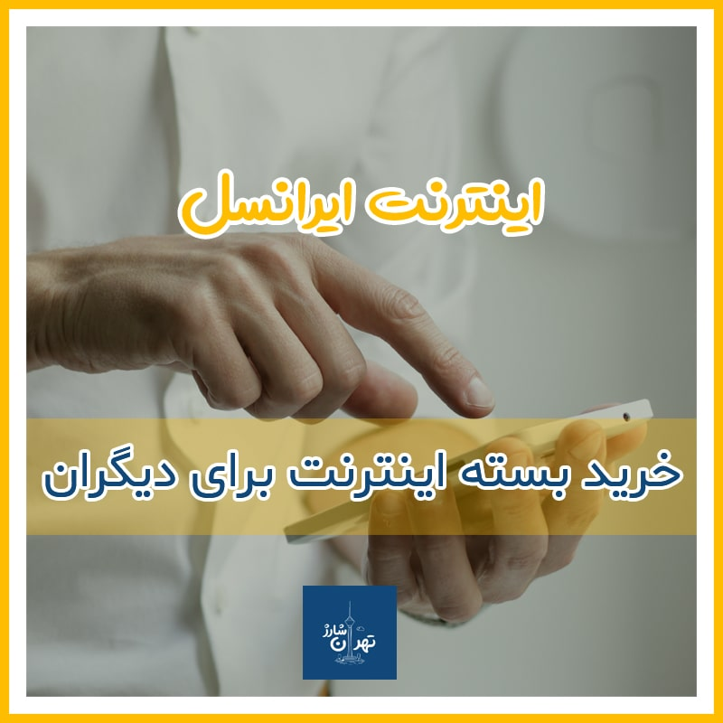 Photo of خرید بسته اینترنت ایرانسل برای دیگران / 10 اسفند 1399