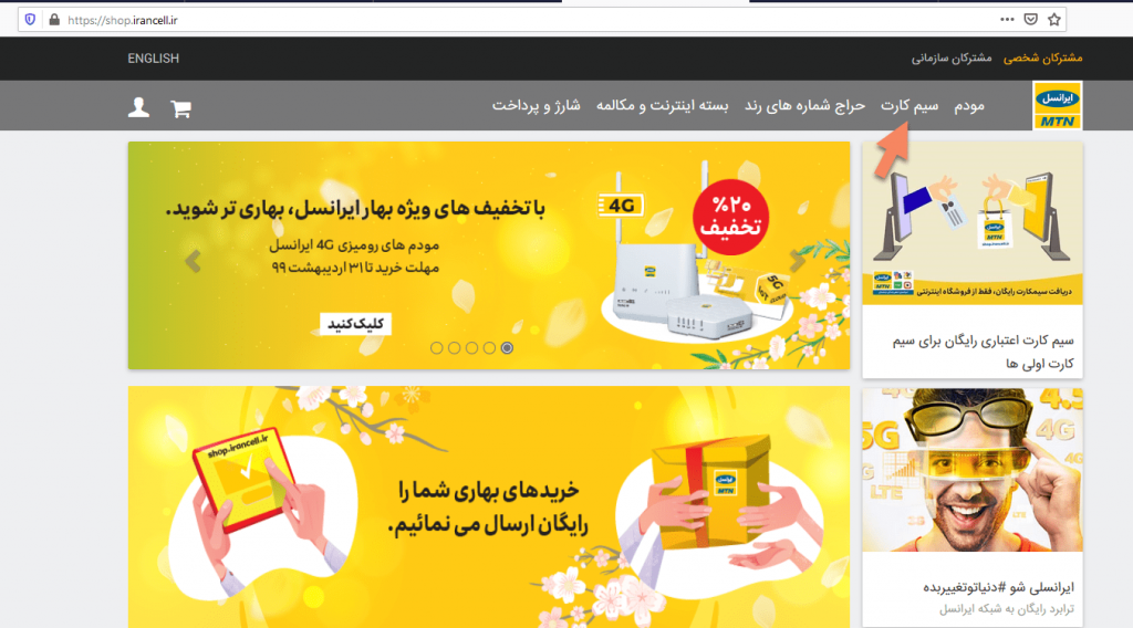 1-ورود به آدرس اینترنتی shop.irancell.ir