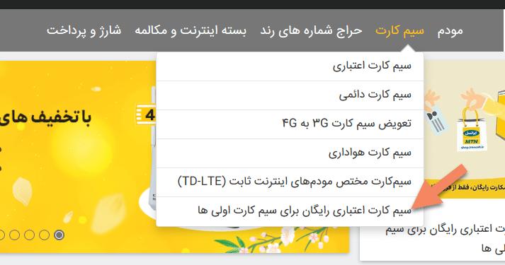 2-کلیک بر روی بخش سیم کارت در منوی فروشگاه ایرانسل