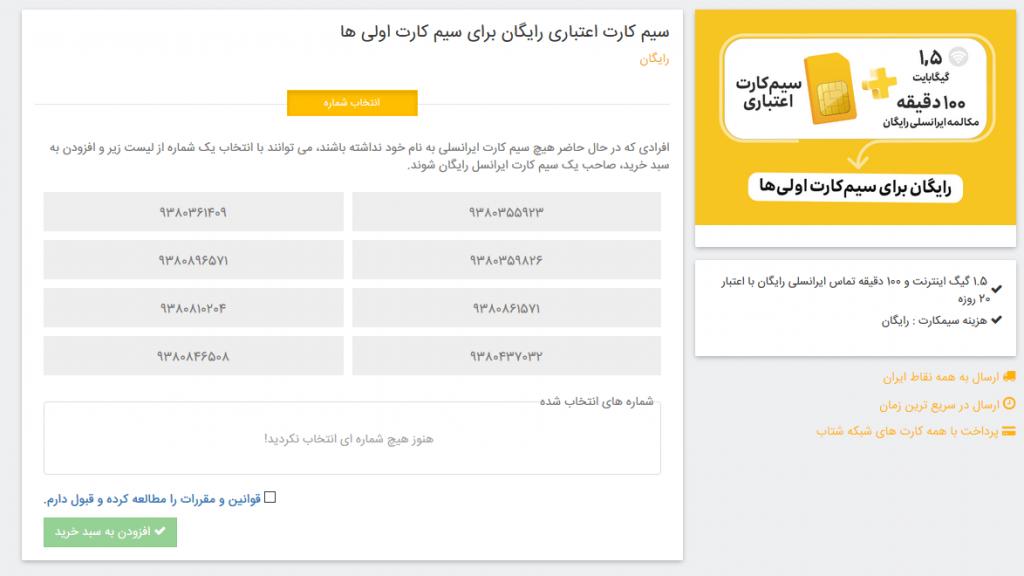 3-انتخاب شماره و دریافت سیم کارت + هدیه اولیه ایرانسل