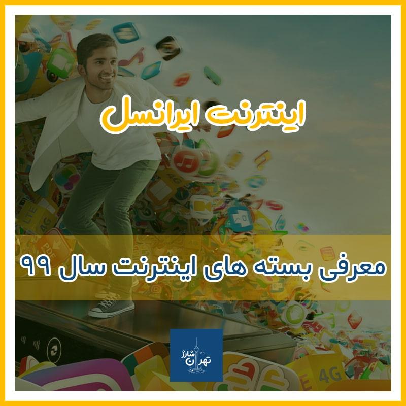 Photo of خرید بسته های اینترنت ایرانسل جدید سال 99 با بهترین قیمت