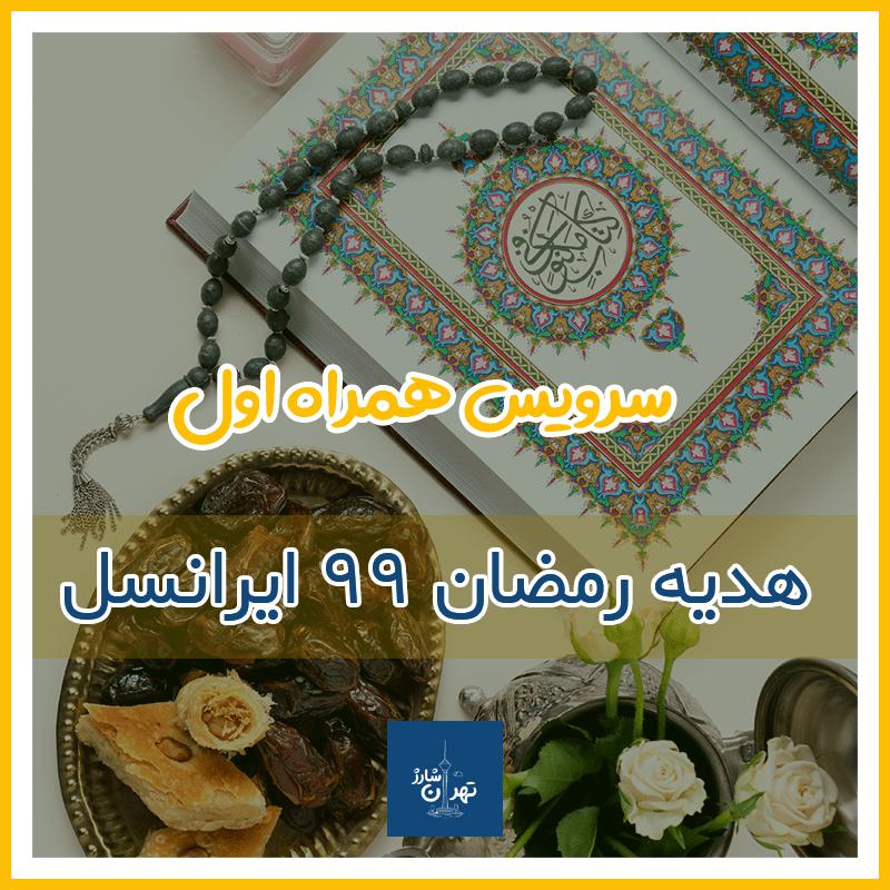 Photo of هدیه ایرانسل به مناسبت رمضان 1399 / 15 اردیبهشت 1400