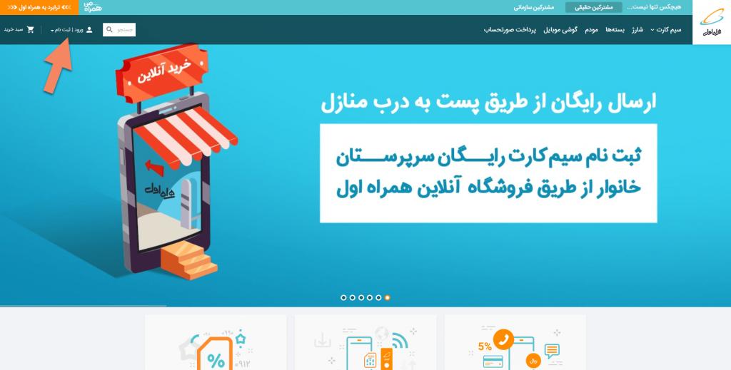 1-ورود به آدرس اینترنتی shop.mci.ir و عضویت در همراه اول
