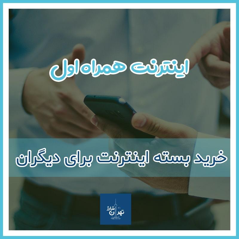 Photo of خرید بسته اینترنت همراه اول برای دیگران / 10 اسفند 1399
