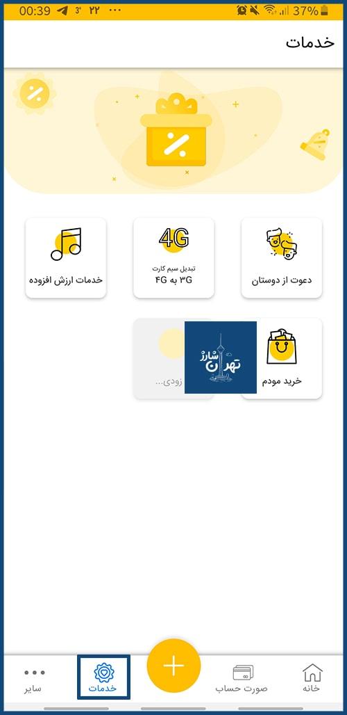 بخش خدمات اپلیکیشن تحت وب ایرانسل من