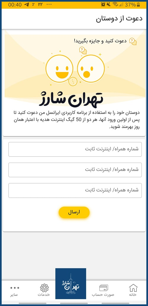 دعوت از دوستان اپلیکیشن تحت وب ایرانسل من