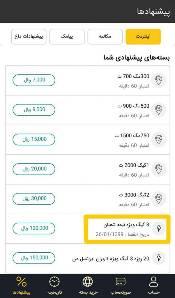 اپلیکیشن ایرانسل من پیشنهادات