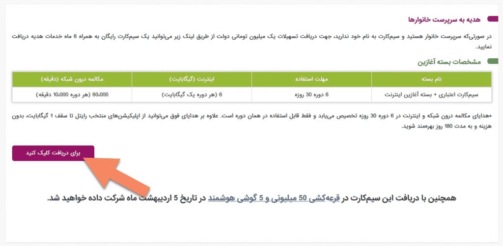 1-ورود به آدرس اینترنتی www.rightel.ir/khanevar