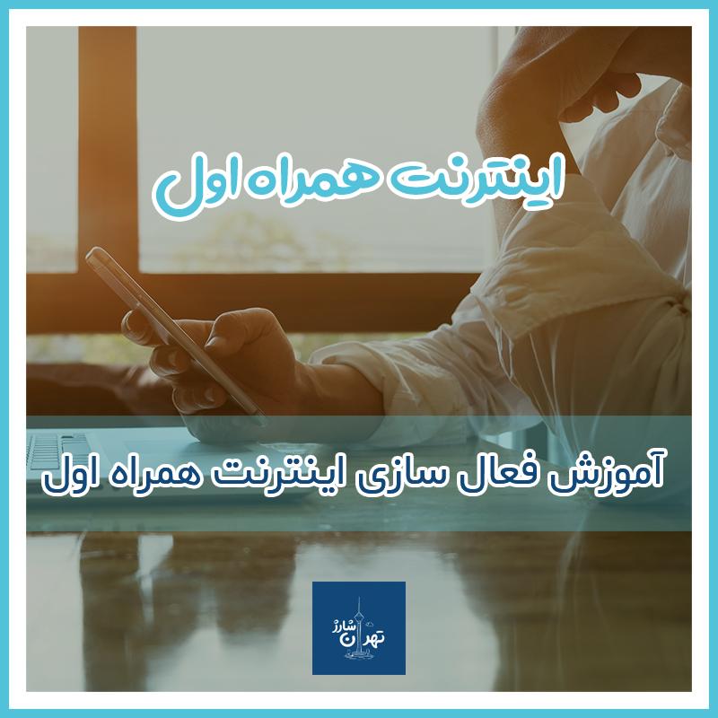 Photo of آموزش نحوه فعال سازی اینترنت همراه اول / 3 بهمن 1399