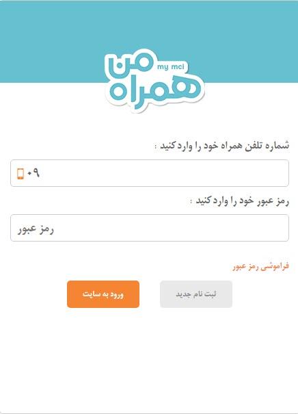 وارد کردن شماره تلفن همراه برای پرداخت صورتحساب