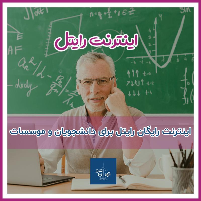 Photo of اینترنت رایگان رایتل موسسات ، دانشگاه ها و دانشجویان / 15 اردیبهشت 1400
