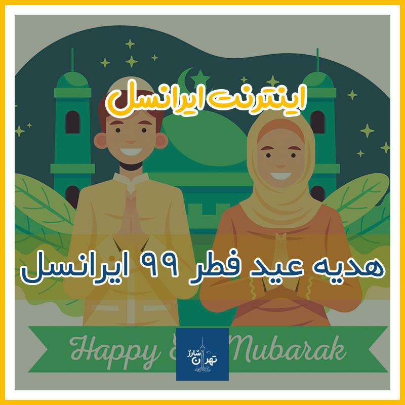 Photo of اینترنت هدیه رایگان ایرانسل به مناسبت عید فطر 1399