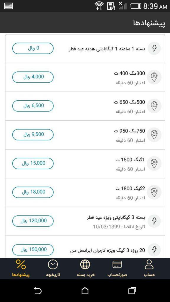 اینترنت هدیه عید فطر ایرانسل