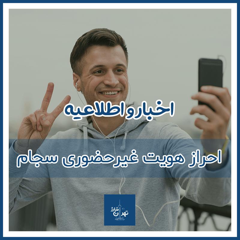 Photo of بهترین نحوه احراز هویت غیرحضوری الکترونیکی سجام با سلفی / 17 اسفند 1399