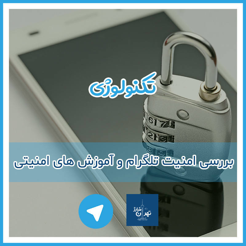 Photo of افزایش امنیت تلگرام | جلوگیری از هک تلگرام | رمزگزاری تلگرام / 17 اسفند 1399