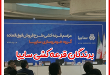 Photo of اسامی برندگان قرعه کشی سایپا / 15 اردیبهشت 1400