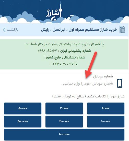 خرید شارژ با سایت تهران شارژ