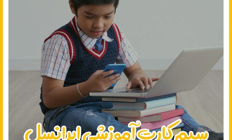 Photo of دریافت سیم کارت آموزشی ایرانسل (دانش آموزی)