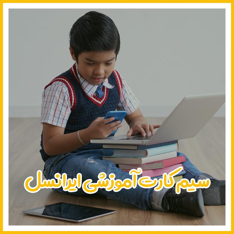 دریافت سیم کارت آموزشی ایرانسل (دانش آموزی)