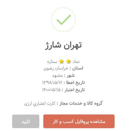 نماد اعتماد تهران شارژ