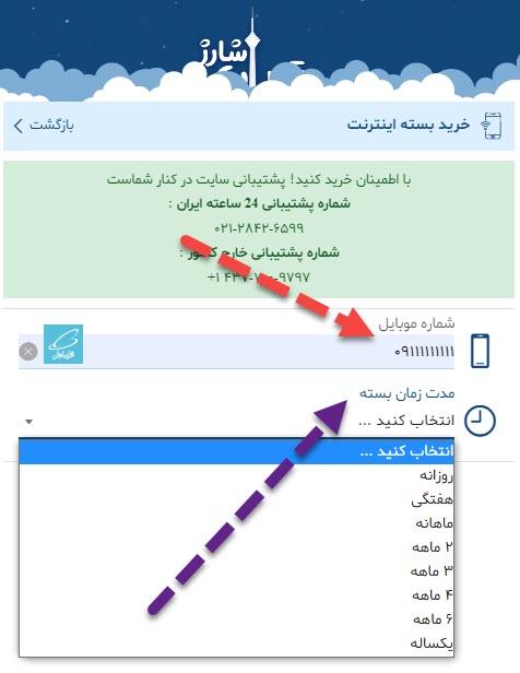 خرید بسته اینترنت از تهران شارژ