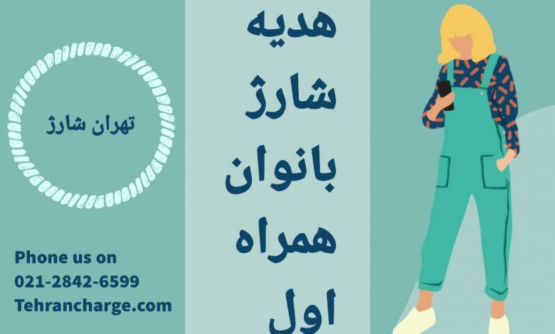 Photo of روش های دریافت هدیه شارژ بانوان همراه اول / 13 اسفند 1399