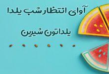 Photo of کد آهنگ پیشواز همراه اول و ایرانسل شب یلدا ❾❾ / 2 بهمن 1399