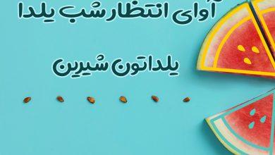Photo of کد آهنگ پیشواز همراه اول و ایرانسل شب یلدا ❾❾ / 15 اردیبهشت 1400
