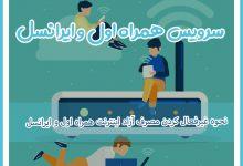Photo of نحوه غیرفعال کردن مصرف آزاد اینترنت همراه اول و ایرانسل
