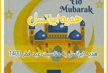 Photo of هدیه ایرانسل به مناسبت عید فطر 1400