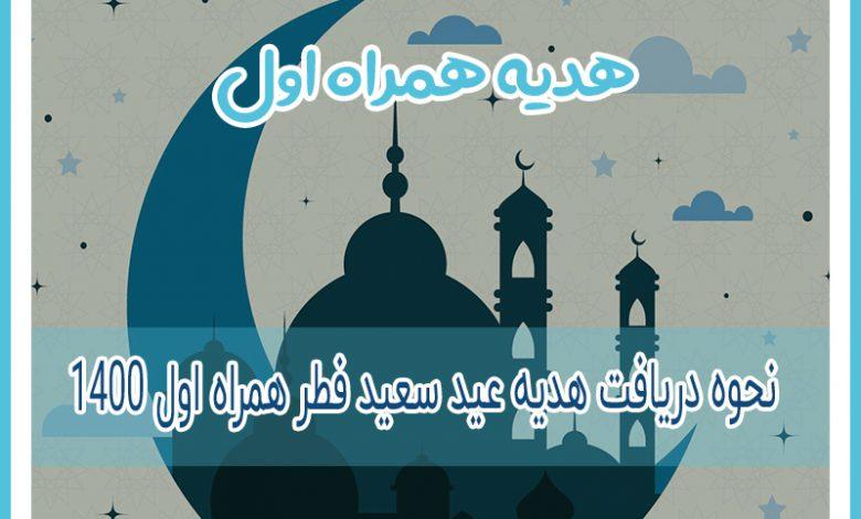 Photo of نحوه دریافت هدیه عید سعید فطر همراه اول 1400