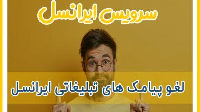 Photo of لغو پیامک های تبلیغاتی ایرانسل