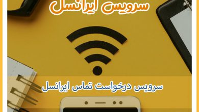 Photo of سرویس درخواست تماس ایرانسل