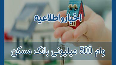 Photo of وام ۵۰۰ میلیونی بانک مسکن