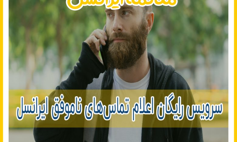 Photo of راهنمای استفاده از سرویس رایگان اعلام تماسهای ناموفق ایرانسل