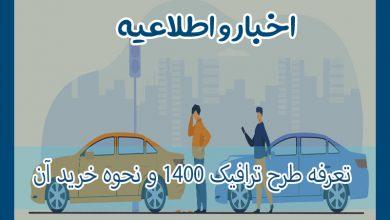 Photo of تعرفه طرح ترافیک 1400 و نحوه خرید آن