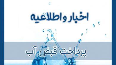 Photo of پرداخت قبض آب / 15 اردیبهشت 1400
