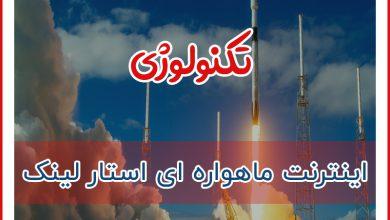 Photo of اینترنت ماهواره ای استار لینک چیست / 15 اردیبهشت 1400