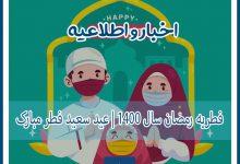 Photo of پرداخت فطریه رمضان سال 1400 | عید سعید فطر مبارک