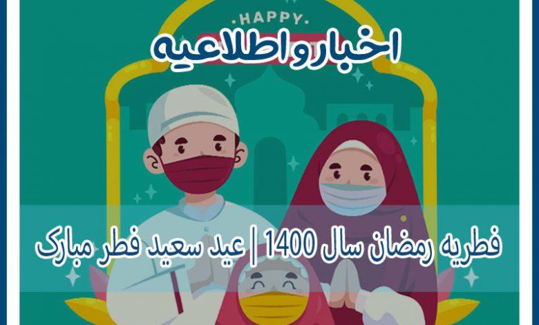 Photo of پرداخت فطریه رمضان سال 1400   عید سعید فطر مبارک