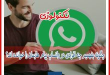 Photo of چگونه بفهمیم چه افرادی در واتساپ پیام هایمان را خوانده اند؟