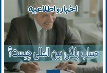 Photo of حساب بانکی بین المللی چیست؟