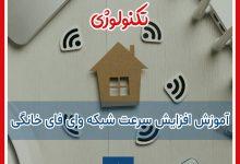 Photo of آموزش افزایش سرعت شبکه وای فای خانگی