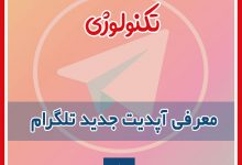 Photo of معرفی آپدیت جدید تلگرام